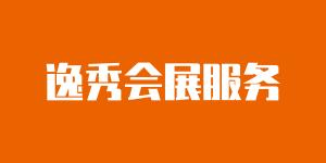 重庆逸秀会展服务有限公