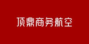 重庆商务航空-重庆顶鼎商