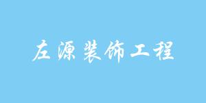 重庆左源防腐木公司